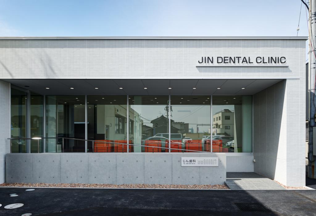 じん歯科医院外観