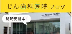 じん歯科医院ブログ